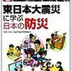 東日本大震災からもう6年なんですね|д゚)…の続き