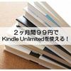 【7/17まで】Amazonの読み放題サービスKindle Unlimitedが2か月で99円なので試してみる