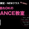 【新クラス】DANCEレッスンご参加受付中