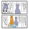 第9話 猫漫画 元野良猫が覚えた言葉
