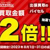 【東京都の方へ】着物(和服)を売るならここが一番おすすめ!