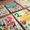 【幼児はじめての図鑑・選び方】 楽しく学べる「ノンタン・タータンあそび図鑑」が面白い