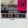 中山治一「世界の歴史21 帝国主義の開幕」(河出文庫)-2