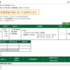 本日の株式トレード報告R3,09,08