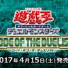 【遊戯王】コード・オブ・ザ・デュエリストは買うべき?考察してみた!