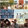 6月から始まる韓国ドラマ(BS)#2-1 6/1〜15放送予定 5/20追記