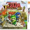 【ゲーム感想】ゼルダの伝説 トライフォース3銃士【3DS】