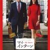 人生を豊かにしていくヒントがいっぱい『マイ・インターン』-向山雄治さんの映画ブログに載っている映画を観てみたシリーズ