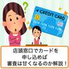 ブラックリスト必見!店頭窓口の申し込みならクレジットカードの審査は甘くなる?