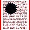 【SMAP楽曲一人旅】『夏日憂歌』