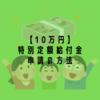 【10万円】特別定額給付金をサクッと申請しよう