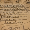 初台の男飯的ステーキハウス〜ビストロガブリ〜