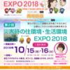 今日明日は『みんなのアレルギーEXPO2018』東京の京王プラザホテル