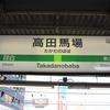 【高田馬場カラオケ】安い店はどこだ?料金比較ランキング!