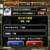 竜神王ふくびき 第22週