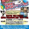 「初心者ジギング祭り」募集締切りましたが9月26日「伊勢湾ジギング教室」は参加者募集中~!