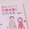【嫋やか女性計画】恋愛体質になれる本を読んで…