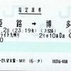 ムーンライト九州号 指定席券(3)