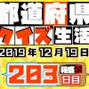 【都道府県クイズ】第203回(問題&解説)2019年12月19日