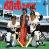【2021/5/3】プロ野球の応援歌 5選