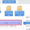 Ubuntuでzipを展開した時の文字化けを回避する