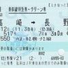 あさま517号 新幹線特急券・グリーン券【えきねっと割引】