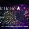 730食目「Ho Ho Ho ★ サンタがキャナルでダンシング」天神+キャナルシティ博多+博多駅 2019年クリスマス