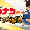 【コナンランナー】リセマラ方法と当たりランキング!【名探偵コナンラン】