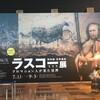 九州国立博物館の「世界遺産・ラスコー展」の感想を書いておきます。