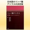 リンパ腫診断する際には必携の日本語のアトラス!