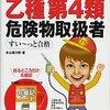 ≪危険物取扱者≫ 令和3年度 東京都実施の危険物取扱者試験 試験日発表