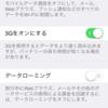 iOS7.1.2 docomo 5S MVNOテザリング