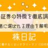 【2018年最新版】松井証券の特徴を徹底調査!初心者に選ばれる理由を解明する(株日記#9)