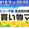 【楽天】お買い物マラソン 購入品を大公開!!!