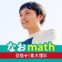 なおmath 東大理三受験