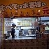 神田駅前のゴーゴーカレーに入ったら、なんとセルフの先進的なお店でした