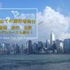 初めての香港観光で必要な日数は?【おすすめの観光モデルコースも紹介!】