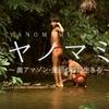 アマゾンの奥地で生活する「ヤノマミ」を追ったドキュメントがスゴすぎる