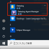 DatadogAgent を Windows10(日本語環境) へインストール
