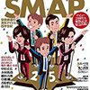 「別冊宝島・SMAPムック本にコラムとシングルレビューで参加しました」