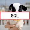 『SQL ゼロからはじめるデータベース操作』が超良書!