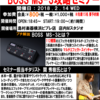 【横浜ビブレ店】導入した!!けど不安…そんな皆様にオススメ!!BOSS MS-3攻略セミナー開催!!