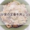 【レシピ】我が家の定番、お手軽お店の味の牛丼レシピ