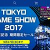 【PS4】TOKYO GAME SHOW2017 最新作まで期間限定セール!ほしい!!