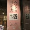 2020年3月1日(日)/相田みつを美術館/アートコンプレックス・センター/川崎浮世絵ギャラリー/他