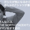 汗シミが気になるから、おしゃれTシャツが着れない?そんな人は、THE NORTH FACE(ザ・ノース・フェイス)のTシャツがマジおすすめ!!!