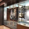 ー東京で北海道を探すー「新雪の時代ー江別市世田谷の暮らしと文化」見学レポート