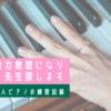 大人ピアノの練習記録〜先生の探し①〜