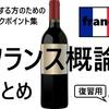 フランス概論まとめ ★ 独学ソムリエ・ワインエキスパート試験