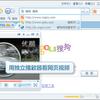 捜狐、IEベースのブラウザ「搜狗浏览器」を公開